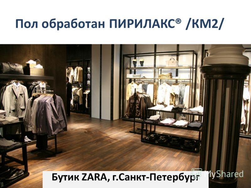 Пол обработан ПИРИЛАКС® /КМ2/ Бутик ZARA, г.Санкт-Петербург
