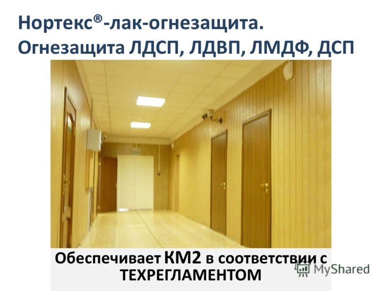 Нортекс®-лак-огнезащита. Огнезащита ЛДСП, ЛДВП, ЛМДФ, ДСП Соловецкий монастырь – 7 000 кв.м Обеспечивает КМ2 в соответствии с ТЕХРЕГЛАМЕНТОМ