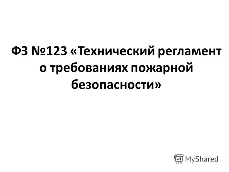 ФЗ 123 «Технический регламент о требованиях пожарной безопасности»