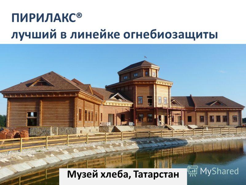 ПИРИЛАКС® лучший в линейке огнебиозащиты Музей хлеба, Татарстан