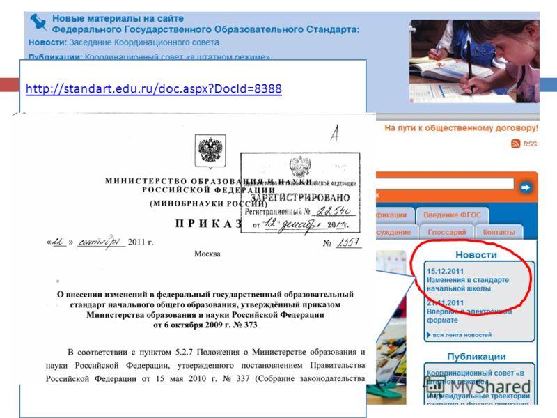 http://standart.edu.ru/doc.aspx?DocId=8388