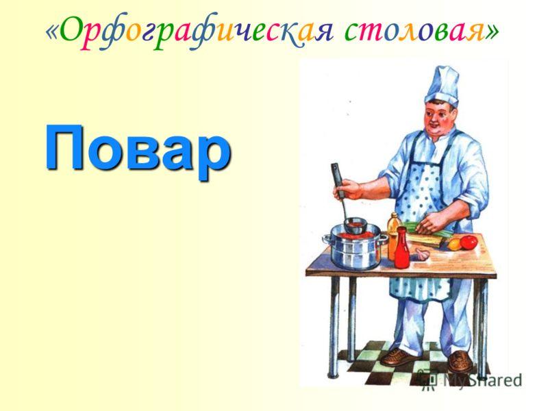 «Орфографическая столевая»«Орфографическая столевая»Повар