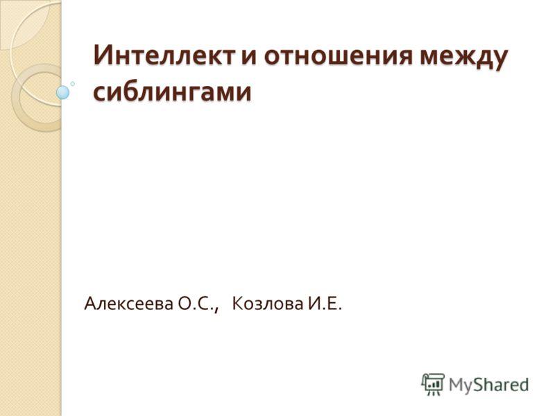 Интеллект и отношения между сиблингами Алексеева О. С., Козлова И. Е.