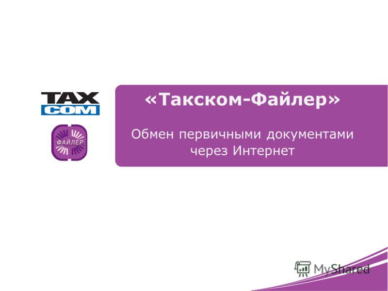 «Такском-Файлер» Обмен первичными документами через Интернет