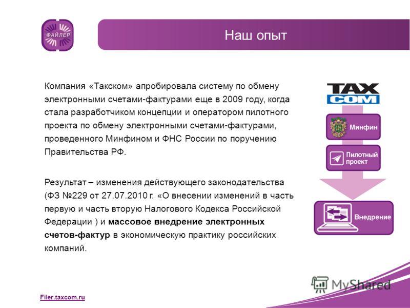 Filer.taxcom.ru Компания «Такском» апробировала систему по обмену электронными счетами-фактурами еще в 2009 году, когда стала разработчиком концепции и оператором пилотного проекта по обмену электронными счетами-фактурами, проведенного Минфином и ФНС