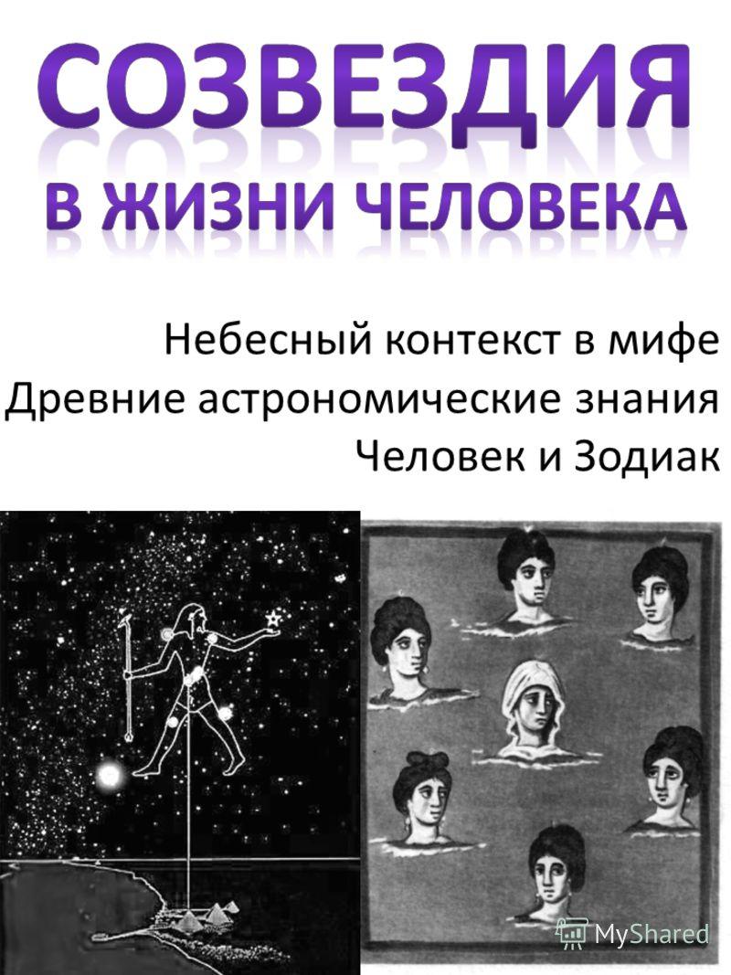 Небесный контекст в мифе Древние астрономические знания Человек и Зодиак