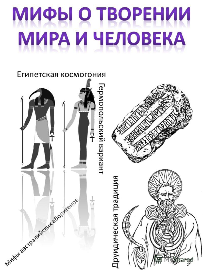 Египетская космогония Мифы австралийских аборигенов Друидическая традиция Гермопольский вариант