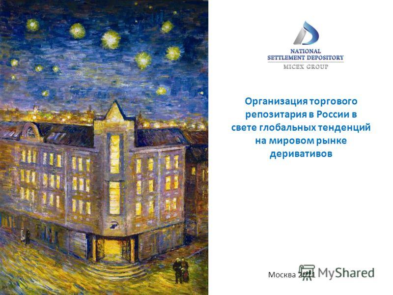 Организация торгового репозитория в России в свете глобальных тенденций на мировом рынке деривативов Москва 2011