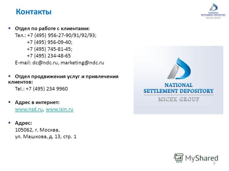 Контакты Отдел по работе с клиентами: Тел.: +7 (495) 956-27-90/91/92/93; +7 (495) 956-09-40; +7 (495) 745-81-45; +7 (495) 234-48-65 E-mail: dc@ndc.ru, marketing@ndc.ru Отдел продвижения услуг и привлечения клиентов: Tel.: +7 (495) 234 9960 Адрес в ин
