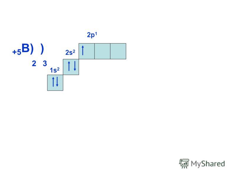 1s21s2 +5 B) ) 2 3 2s 2 2р12р1