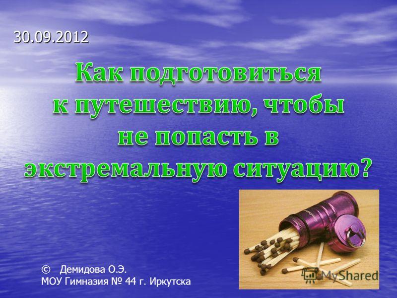 21.07.2012 © Демидова О.Э. МОУ Гимназия 44 г. Иркутска