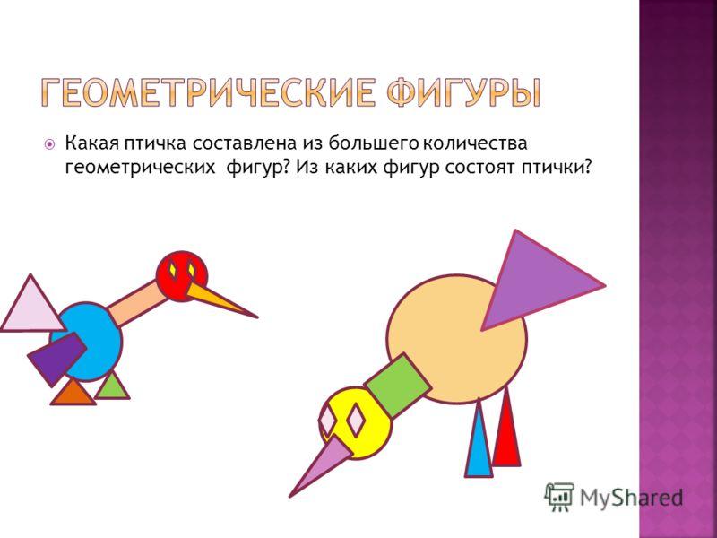 Какая птичка составлена из большего количества геометрических фигур? Из каких фигур состоят птички?