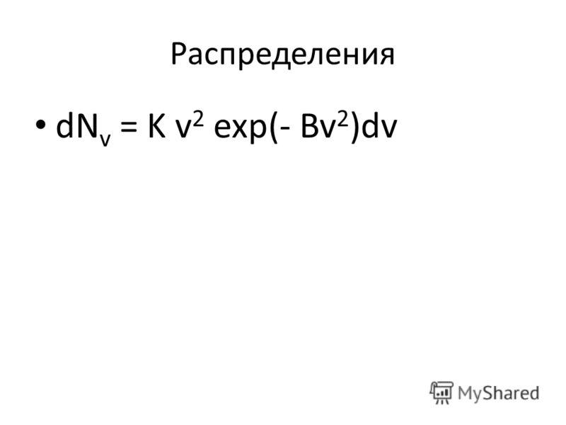 Распределения dN v = K v 2 exp(- Bv 2 )dv