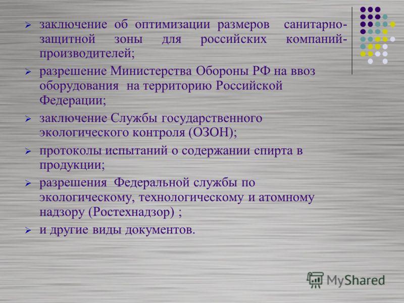 заключение об оптимизации размеров санитарно- защитной зоны для российских компаний- производителей; разрешение Министерства Обороны РФ на ввоз оборудования на территорию Российской Федерации; заключение Службы государственного экологического контрол