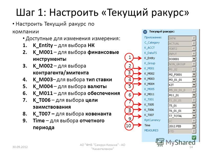Шаг 1: Настроить «Текущий ракурс» 03.08.2012 АО