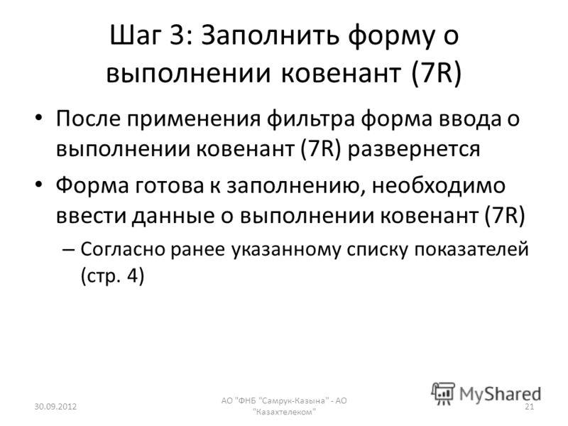 Шаг 3: Заполнить форму о выполнении ковенант (7R) После применения фильтра форма ввода о выполнении ковенант (7R) развернется Форма готова к заполнению, необходимо ввести данные о выполнении ковенант (7R) – Согласно ранее указанному списку показателе
