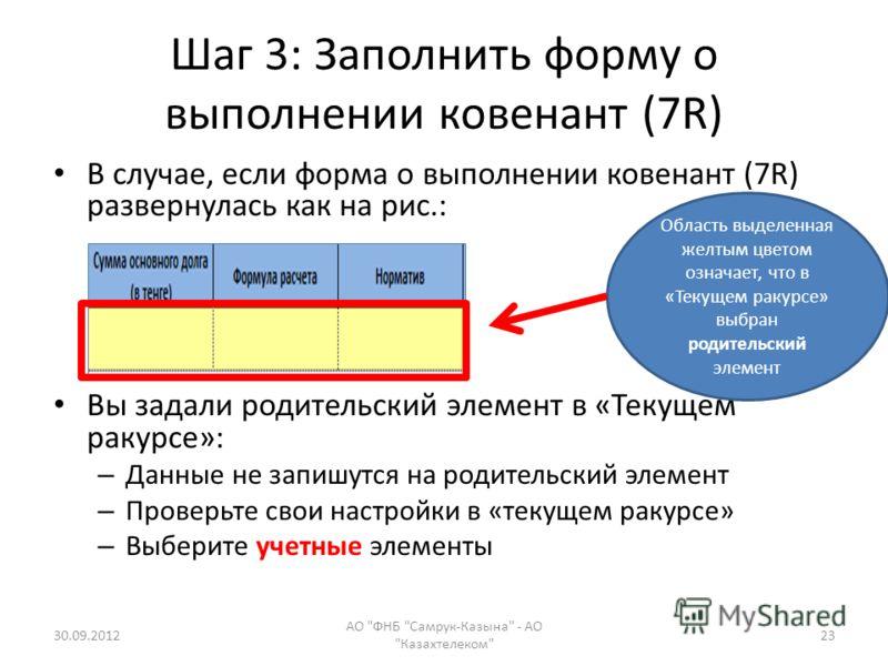 Шаг 3: Заполнить форму о выполнении ковенант (7R) В случае, если форма о выполнении ковенант (7R) развернулась как на рис.: Вы задали родительский элемент в «Текущем ракурсе»: – Данные не запишутся на родительский элемент – Проверьте свои настройки в