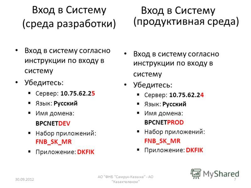 Вход в Систему (среда разработки) Вход в систему согласно инструкции по входу в систему Убедитесь: Сервер: 10.75.62.25 Язык: Русский Имя домена: BPCNETDEV Набор приложений: FNB_SK_MR Приложение: DKFIK Вход в Систему (продуктивная среда) Вход в систем