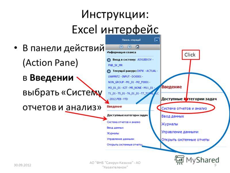 Инструкции: Excel интерфейс В панели действий (Action Pane) в Введении выбрать «Систему отчетов и анализ» 03.08.2012 АО ФНБ Самрук-Казына - АО Казахтелеком 9 Click