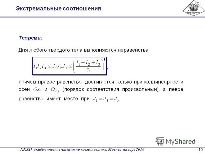 Экстремальные соотношения XXXIV академические чтения по космонавтике. Москва, январь 2010 10
