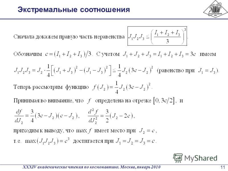 Экстремальные соотношения XXXIV академические чтения по космонавтике. Москва, январь 2010 11