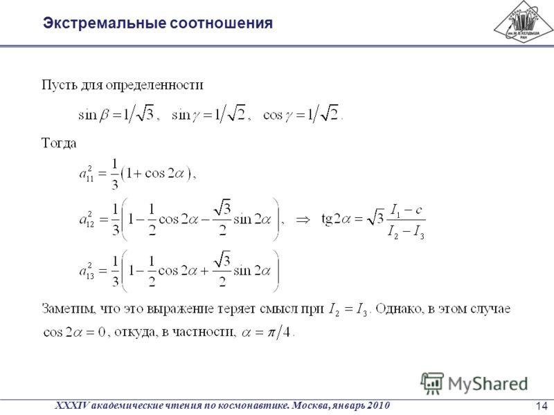 Экстремальные соотношения XXXIV академические чтения по космонавтике. Москва, январь 2010 14