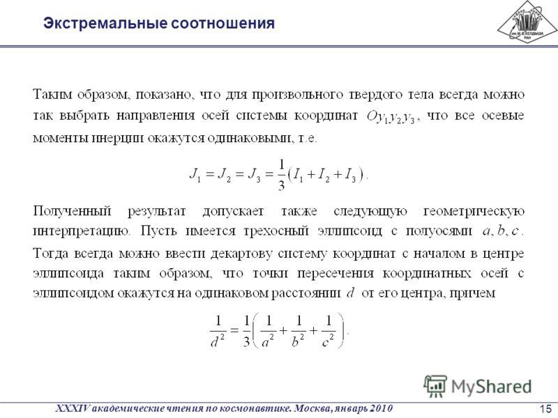 Экстремальные соотношения XXXIV академические чтения по космонавтике. Москва, январь 2010 15