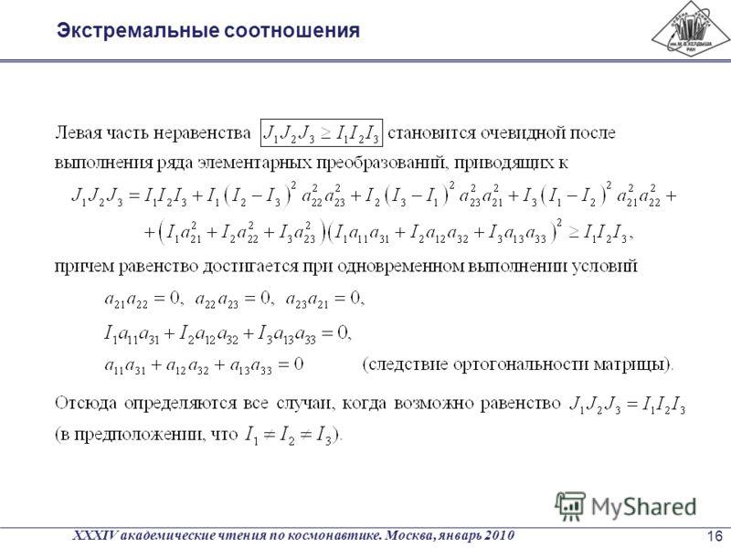 Экстремальные соотношения XXXIV академические чтения по космонавтике. Москва, январь 2010 16