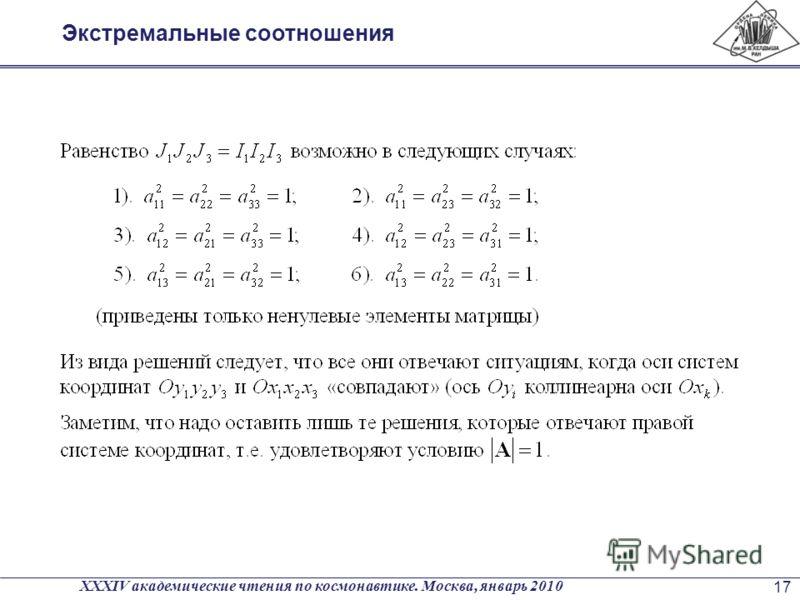 Экстремальные соотношения XXXIV академические чтения по космонавтике. Москва, январь 2010 17