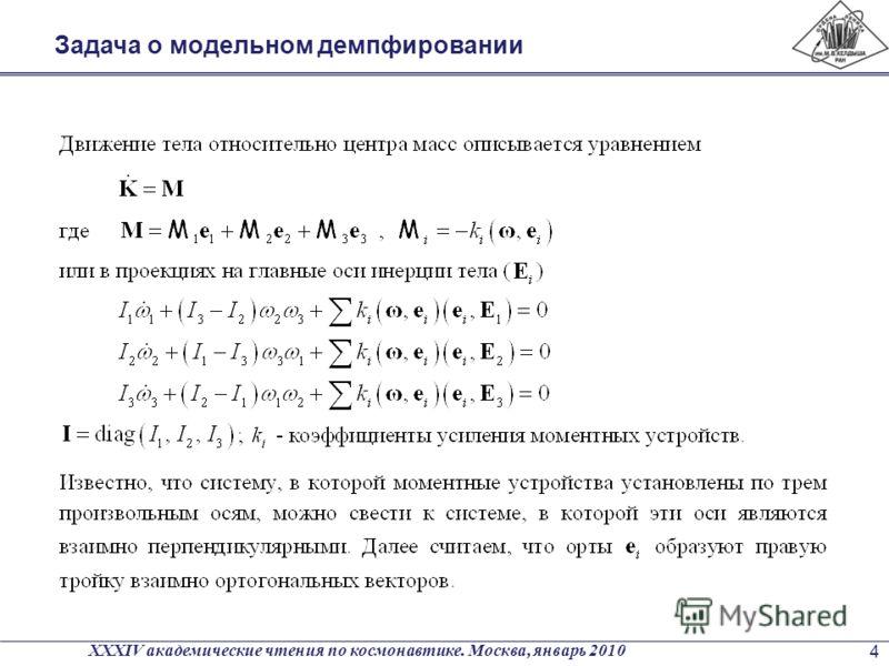 Задача о модельном демпфировании XXXIV академические чтения по космонавтике. Москва, январь 2010 4