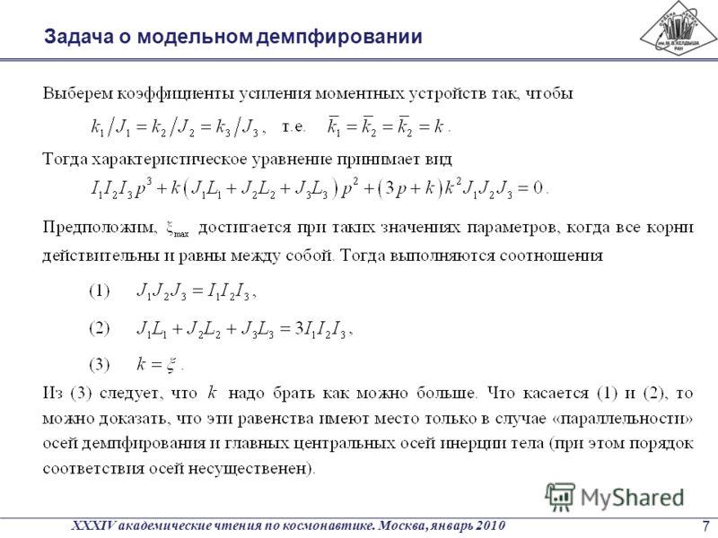 Задача о модельном демпфировании XXXIV академические чтения по космонавтике. Москва, январь 2010 7