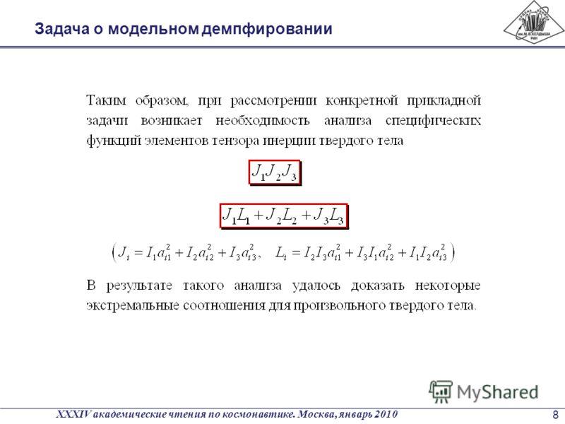 Задача о модельном демпфировании XXXIV академические чтения по космонавтике. Москва, январь 2010 8