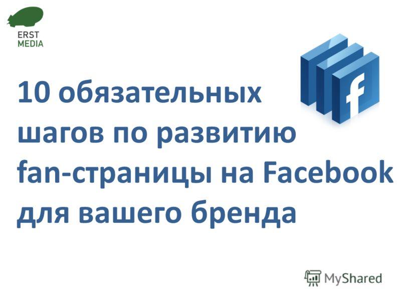 10 обязательных шагов по развитию fan-страницы на Facebook для вашего бренда