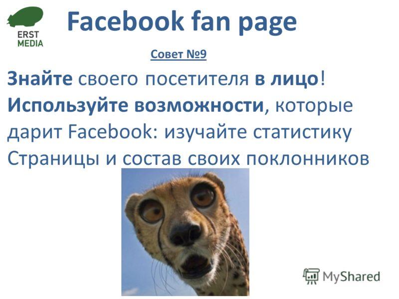 Facebook fan page Знайте своего посетителя в лицо! Используйте возможности, которые дарит Facebook: изучайте статистику Страницы и состав своих поклонников Совет 9