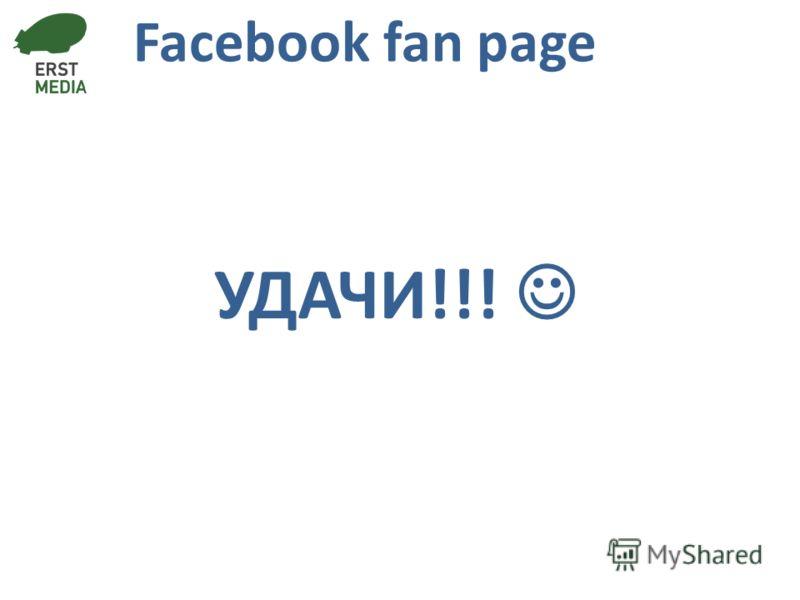 Facebook fan page УДАЧИ!!!