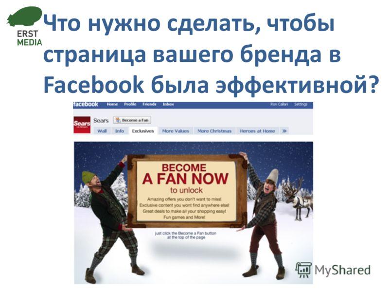 Что нужно сделать, чтобы страница вашего бренда в Facebook была эффективной?