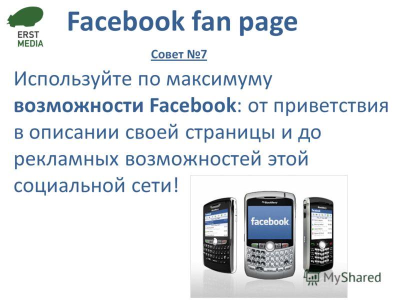 Facebook fan page Используйте по максимуму возможности Facebook: от приветствия в описании своей страницы и до рекламных возможностей этой социальной сети! Совет 7