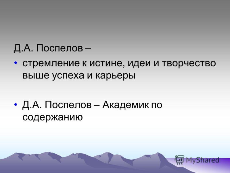 Д.А. Поспелов – стремление к истине, идеи и творчество выше успеха и карьеры Д.А. Поспелов – Академик по содержанию