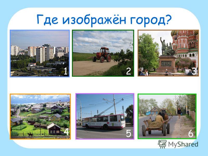 Где изображён город? 123 4 56
