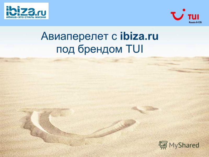 Авиаперелет c ibiza.ru под брендом TUI
