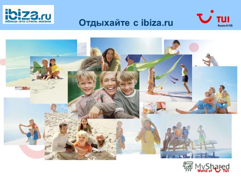 Отдыхайте с ibiza.ru