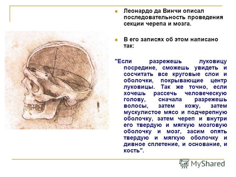Леонардо да Винчи описал последовательность проведения секции черепа и мозга. В его записях об этом написано так: