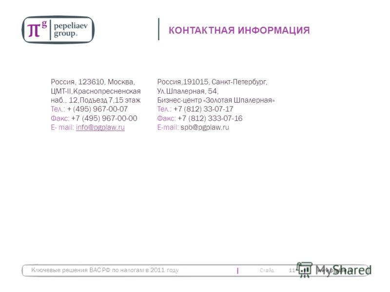 Слайд www.pgplaw.ru 11 Россия, 123610, Москва, ЦМТ-II,Краснопресненская наб., 12,Подъезд 7,15 этаж Тел.: + (495) 967-00-07 Факс: +7 (495) 967-00-00 E- mail: info@pgplaw.ruinfo@pgplaw.ru Россия,191015, Санкт-Петербург, Ул.Шпалерная, 54, Бизнес-центр «