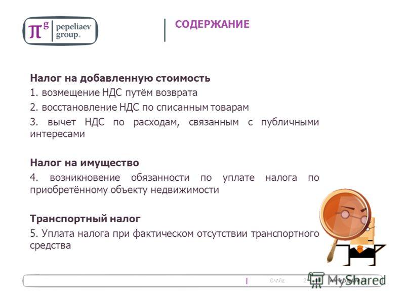 Слайд www.pgplaw.ru Налог на добавленную стоимость 1. возмещение НДС путём возврата 2. восстановление НДС по списанным товарам 3. вычет НДС по расходам, связанным с публичными интересами Налог на имущество 4. возникновение обязанности по уплате налог
