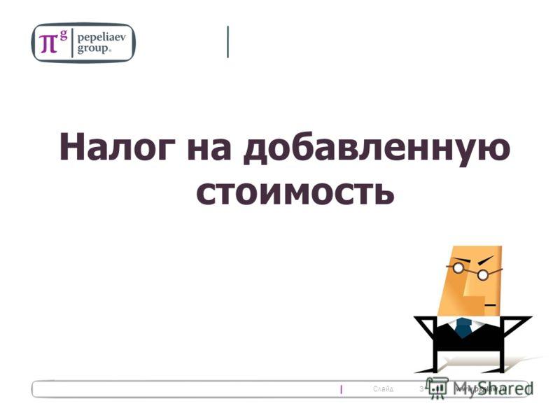 Слайд www.pgplaw.ru Налог на добавленную стоимость 3