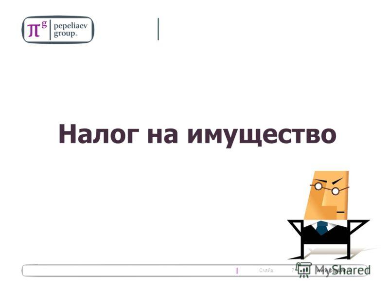 Слайд www.pgplaw.ru Налог на имущество 7