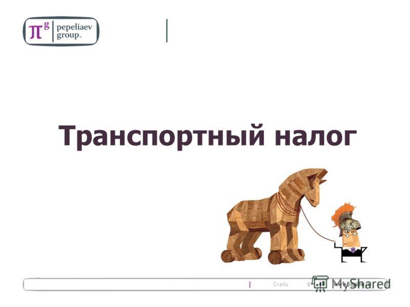 Слайд www.pgplaw.ru Транспортный налог 9