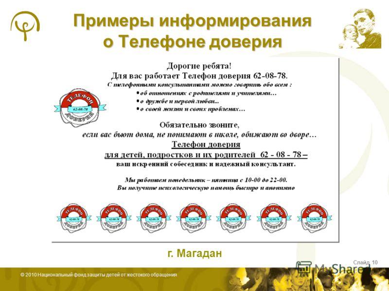 © 2010 Национальный фонд защиты детей от жестокого обращения Примеры информирования о Телефоне доверия Слайд 10 г. Магадан
