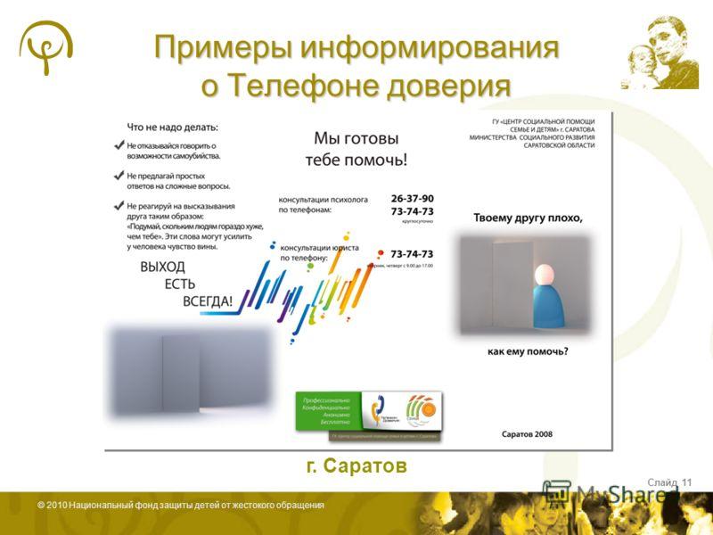 © 2010 Национальный фонд защиты детей от жестокого обращения Примеры информирования о Телефоне доверия Слайд 11 г. Саратов