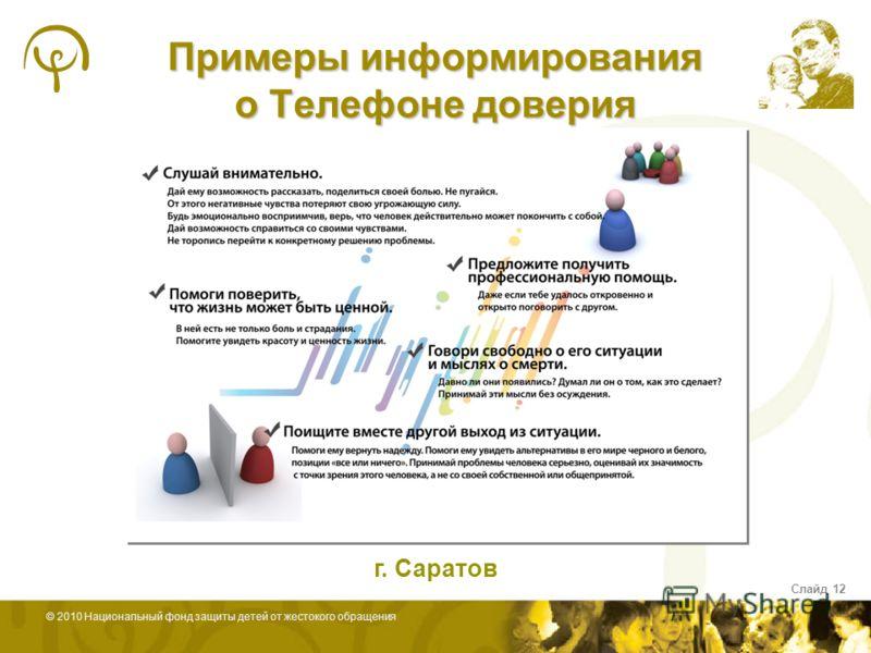 © 2010 Национальный фонд защиты детей от жестокого обращения Примеры информирования о Телефоне доверия Слайд 12 г. Саратов